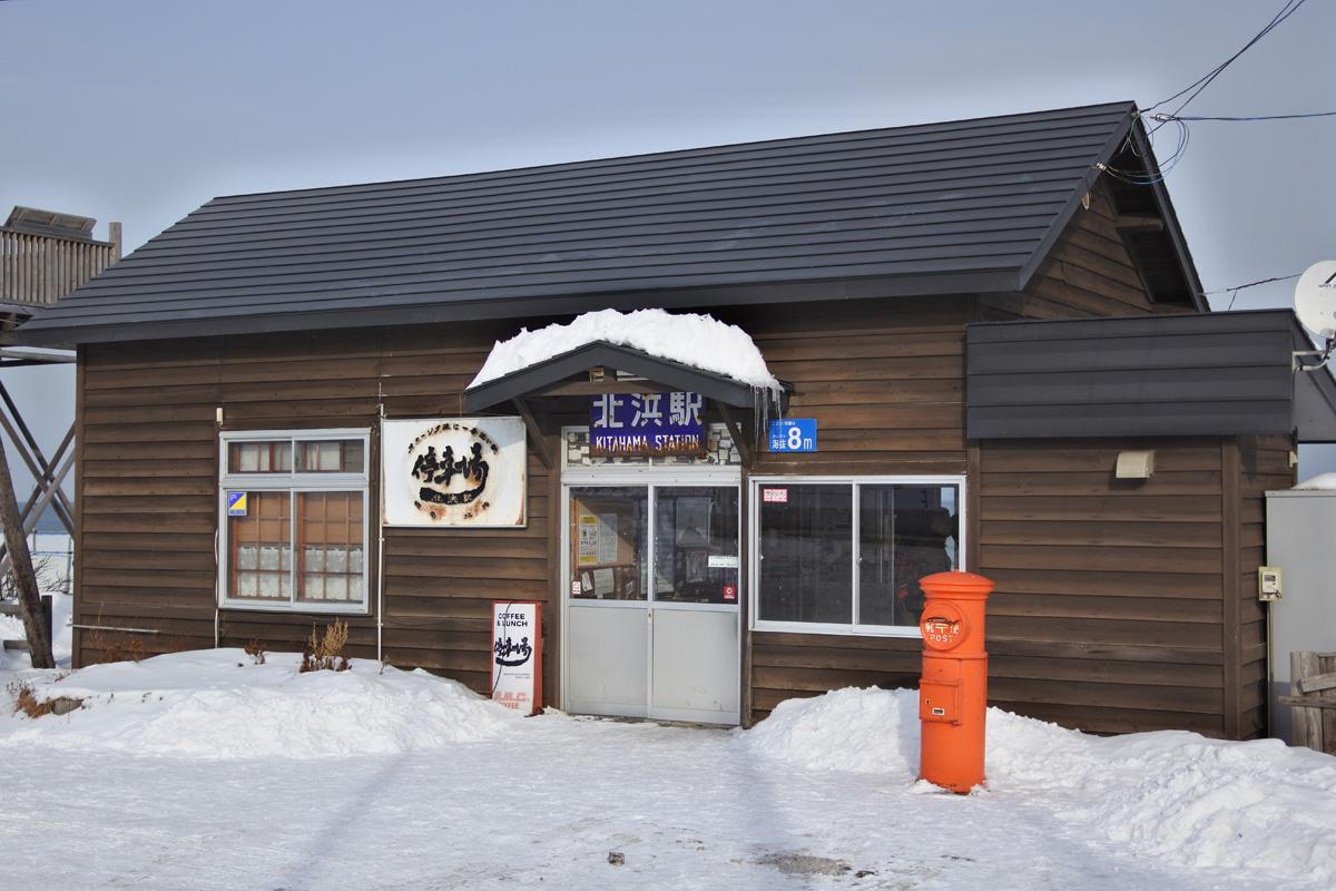 釧網線 冬の北浜駅