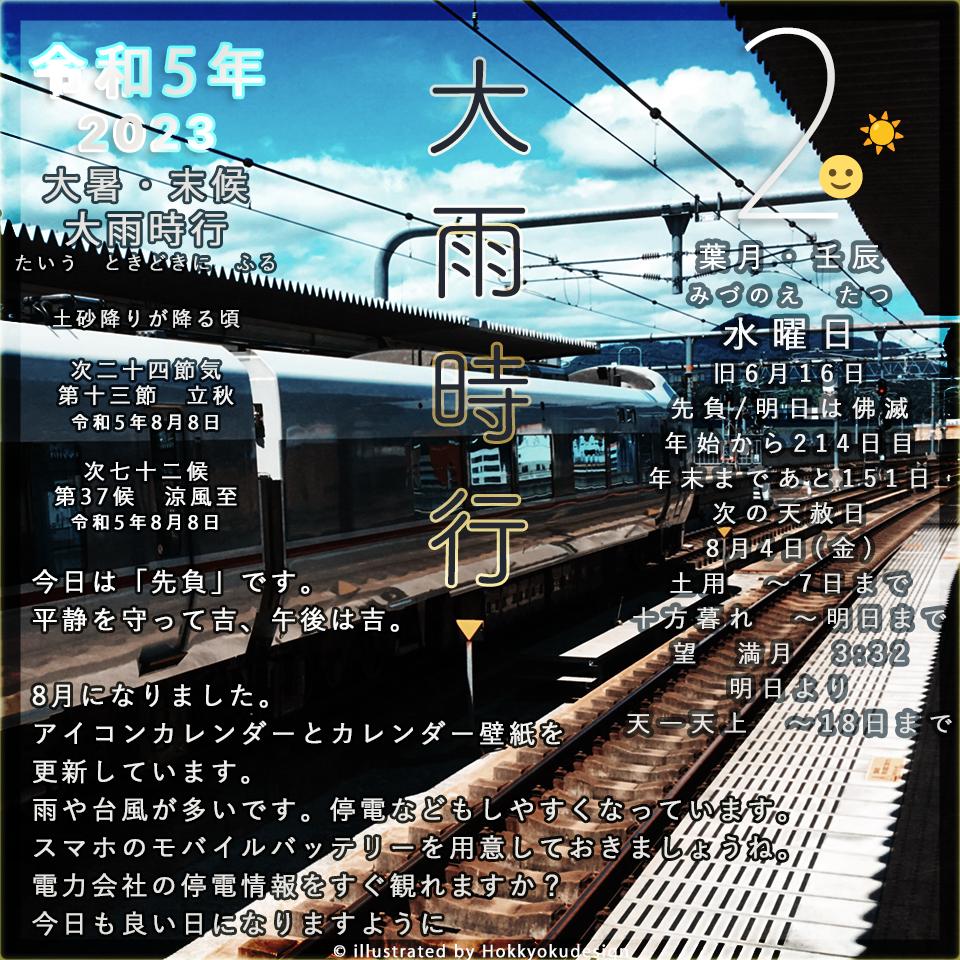 の 暦 今日