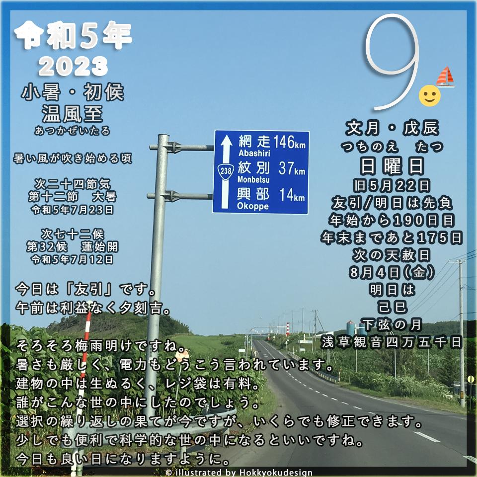 令和元年 暦 日めくりカレンダー